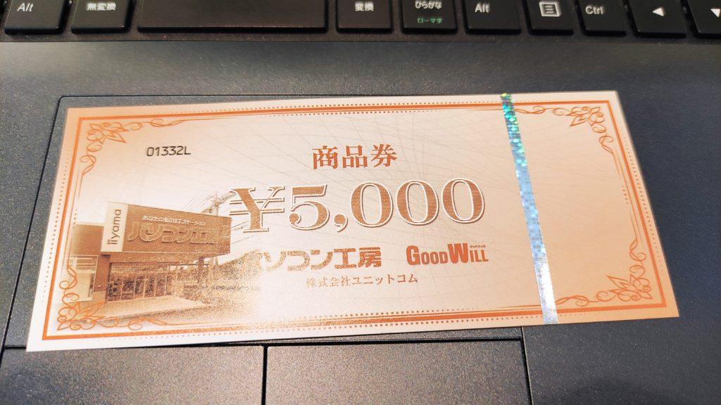 パソコン工房でPCを買ったら、5千円の粗油品検をもらった