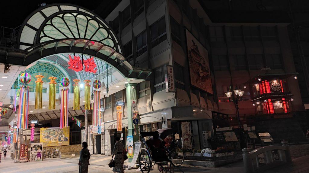 道後温泉の夜の商店街