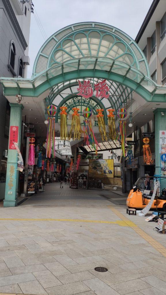 道後温泉商店街入り口