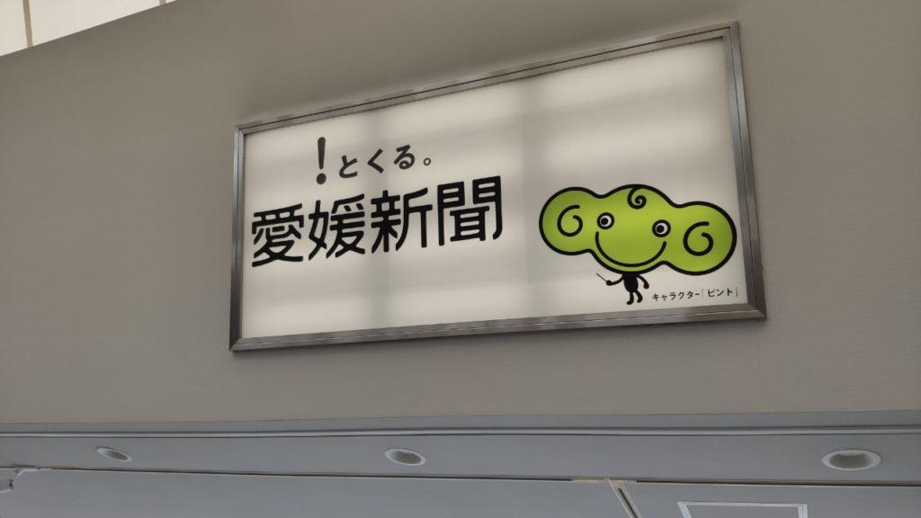 松山観光港の構内の広告