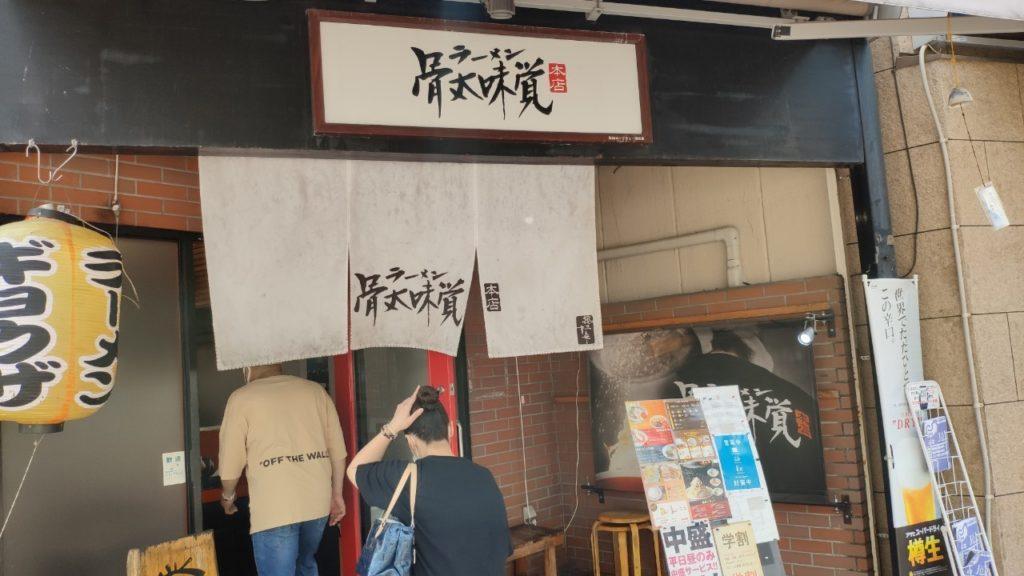 愛媛の骨太味覚のラーメンの店入り口