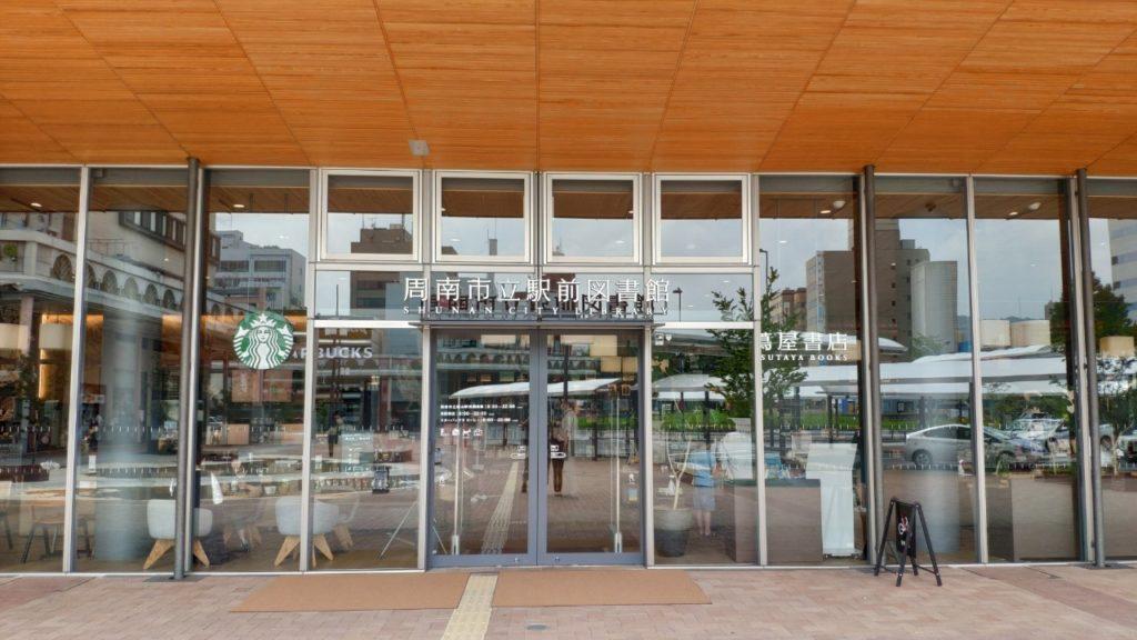 徳山駅徳山駅の図書館施設の入り口。電源完備