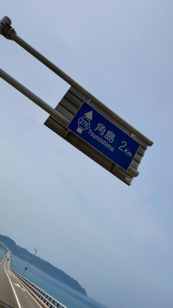 角島まで2㎞の看板