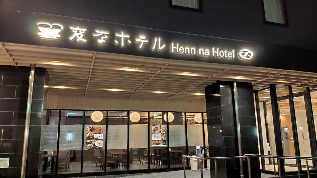 変なホテル(金沢)