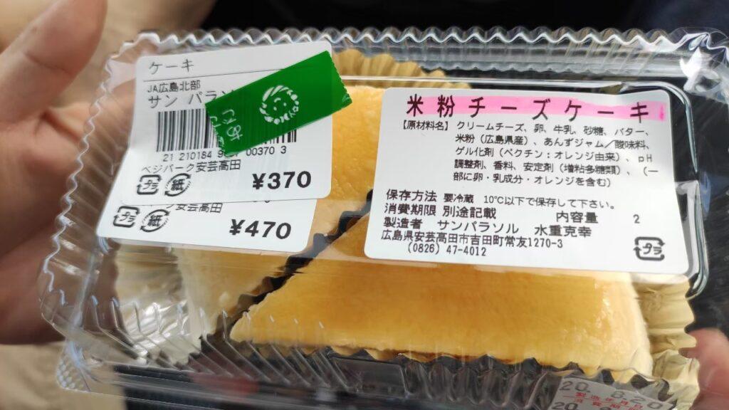 ベジパーク安芸高田で買った米粉のチーズ