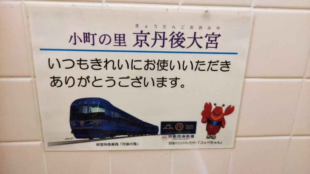 京丹後大宮駅のトイレの中の張り紙