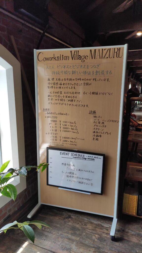 Coworkaition village MAIZURU(舞鶴市役所の隣、赤レンガパーク)