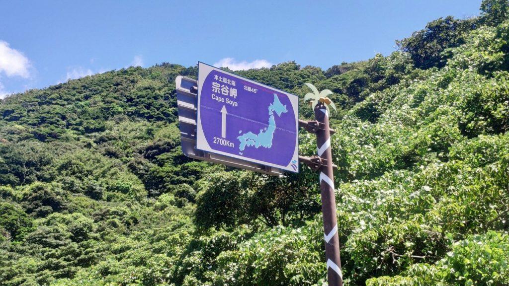 鹿児島県の佐多岬と北海道の宗谷岬の距離が書いてあります