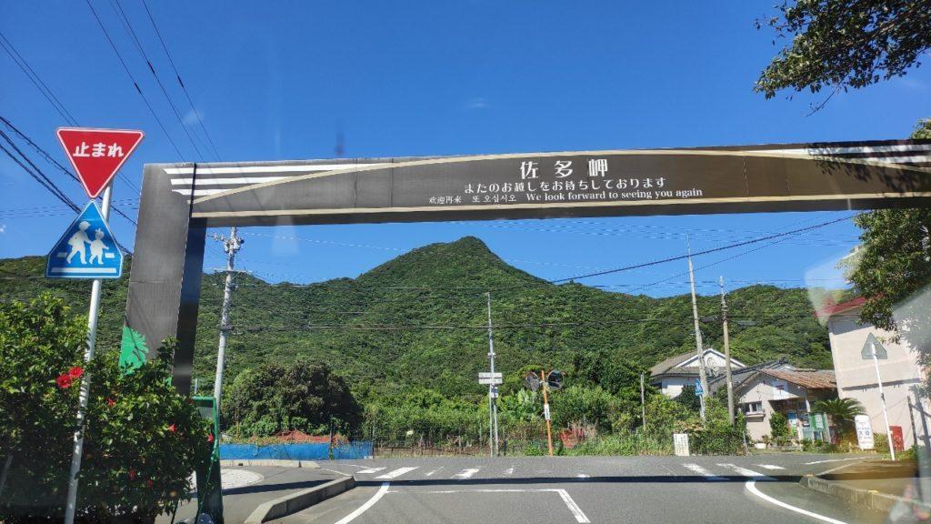本土最南端佐多岬(またのお越しをおまちしております)