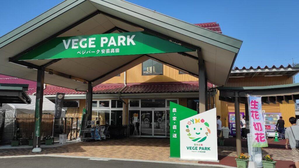 ベジパーク安芸高田(道の駅)