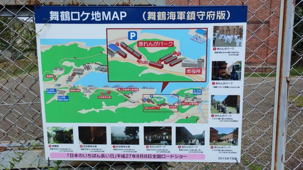 舞鶴 の赤レンガパーク