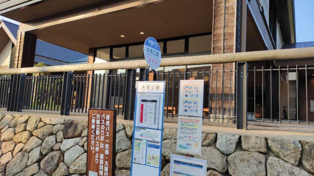 天橋立駅のバス停