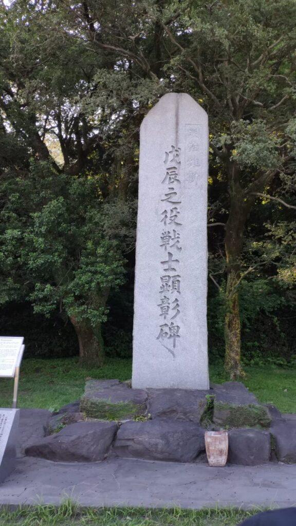 鹿児島の戊辰之役戦士顕彰碑