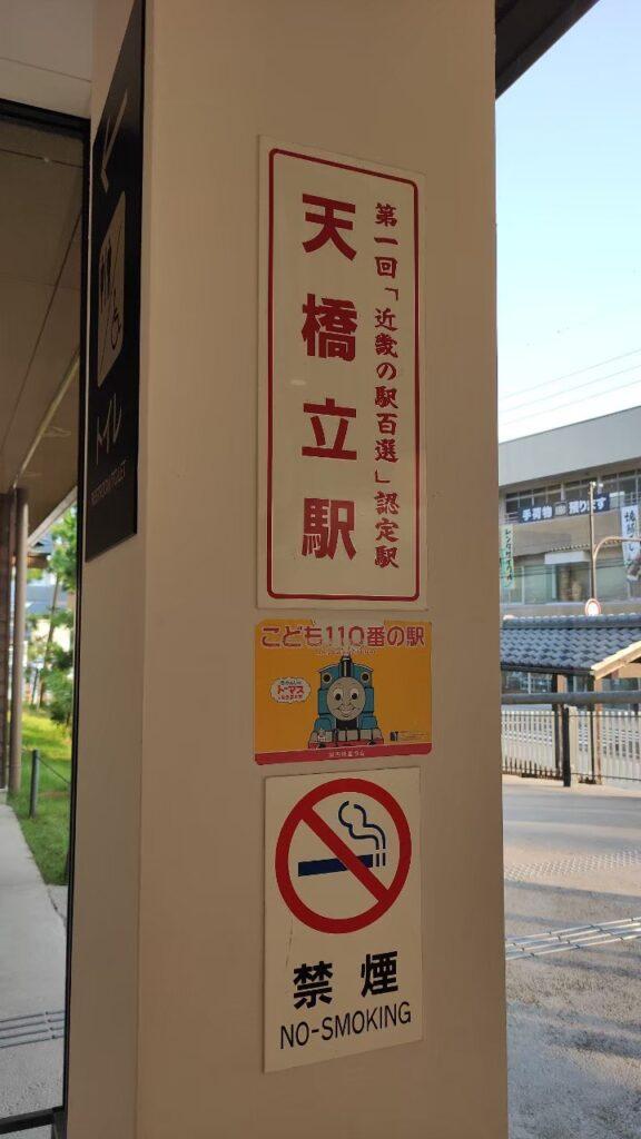天橋立駅構内