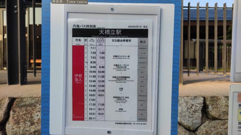 天橋立のバスの時刻表