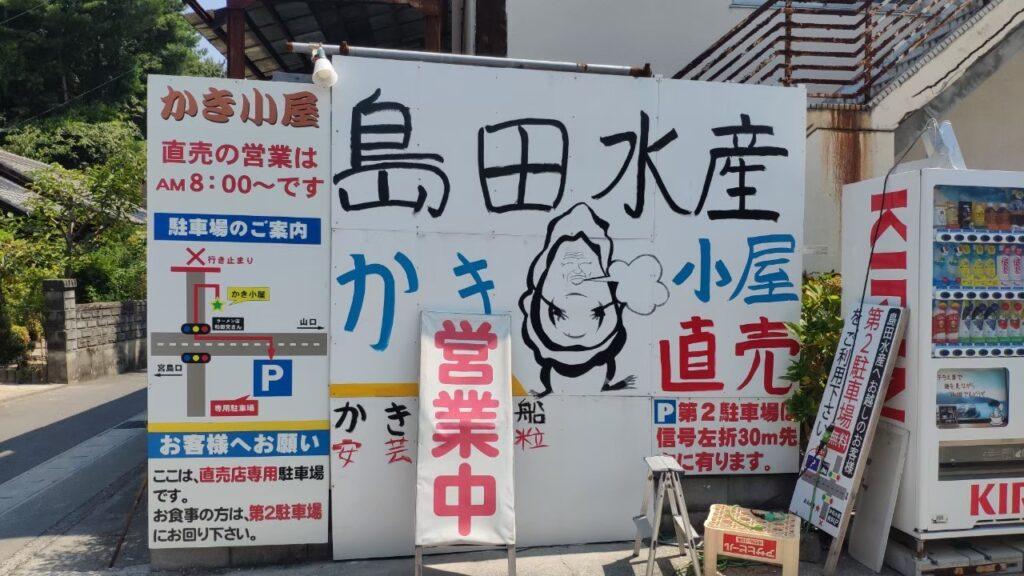 カキ小屋島田水産