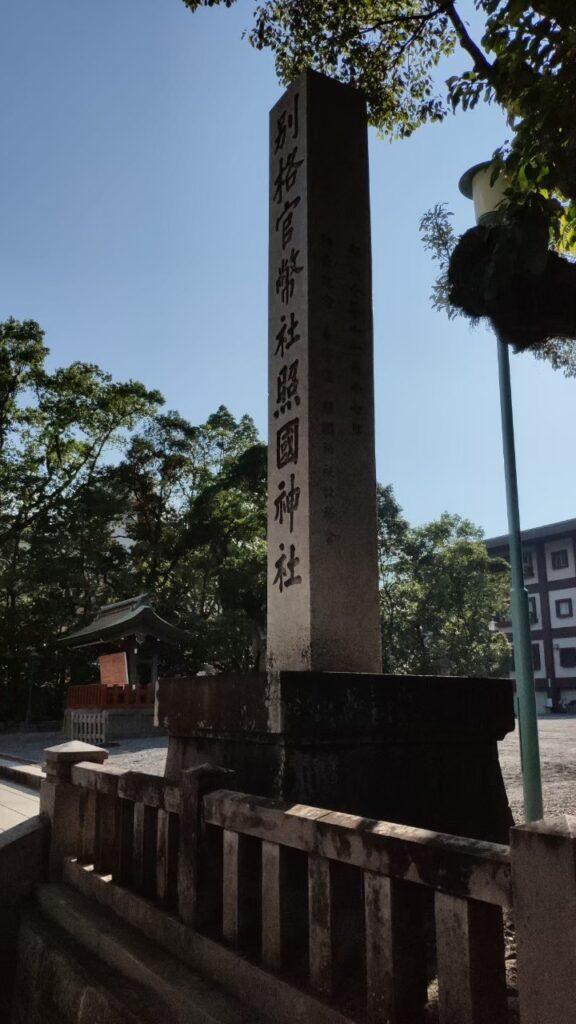 別格官幣社照國神社