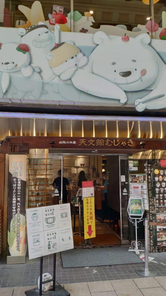 鹿児島むじゃき本店