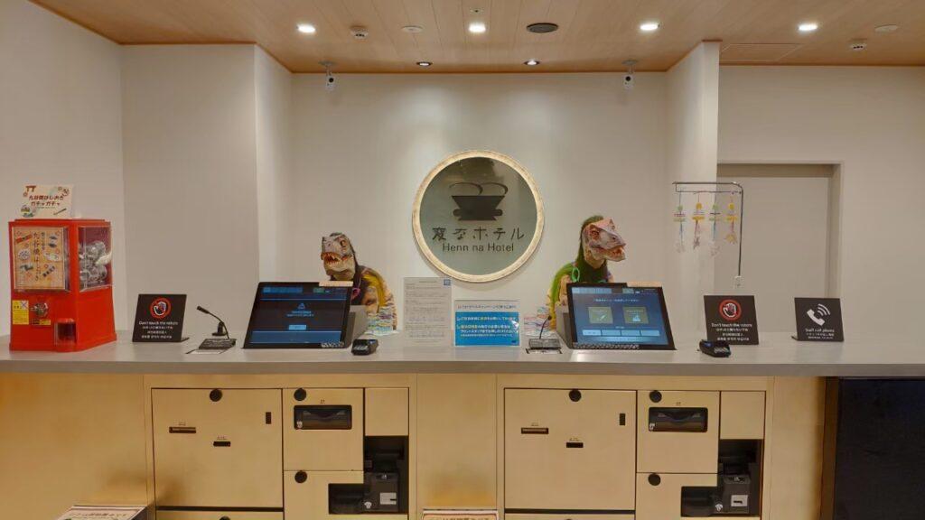 変なホテル金沢の受付の恐竜