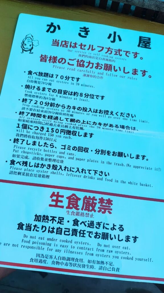 カキ小屋島田水産の下記の焼き方説明書
