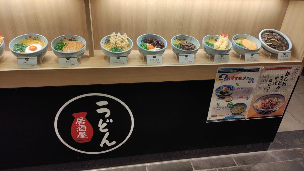 熊本駅の外のお店 うどん
