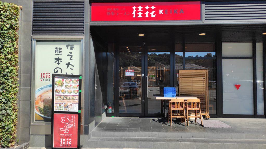 熊本駅の外のお店 くまもとラーメン桂花