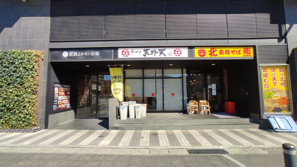 熊本駅の外のお店