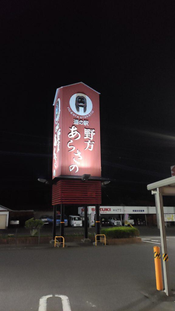 道の駅 あらさの 鹿児島県