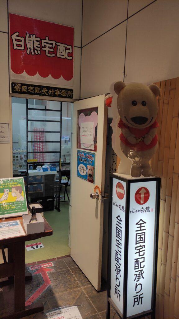 鹿児島むじゃき本店のお土産用白熊発送カウンター