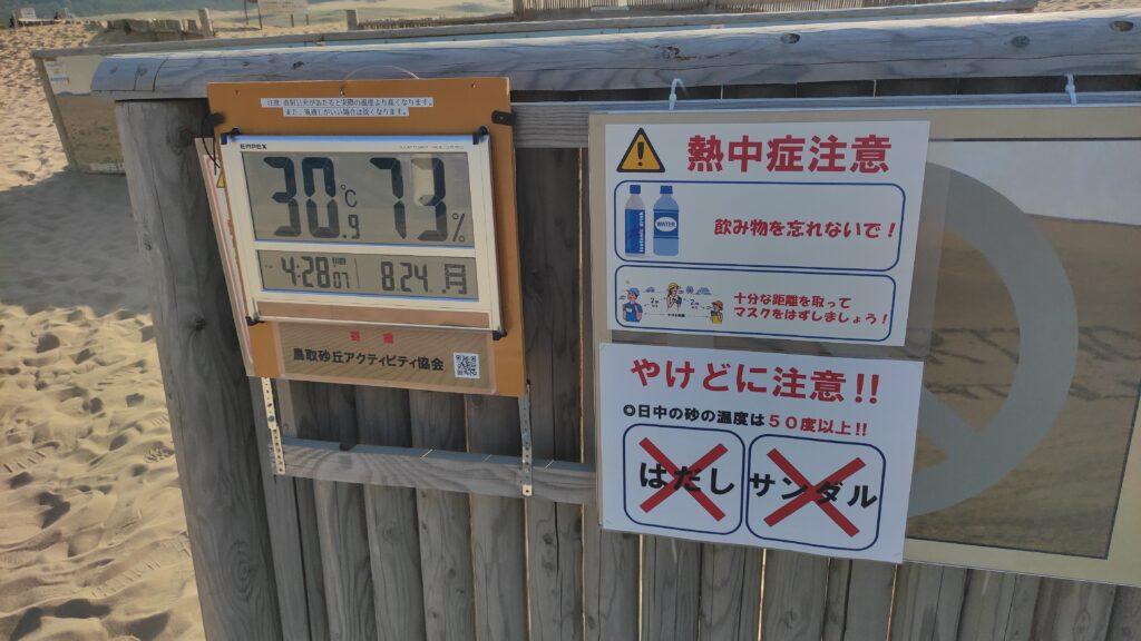 鳥取砂丘の注意