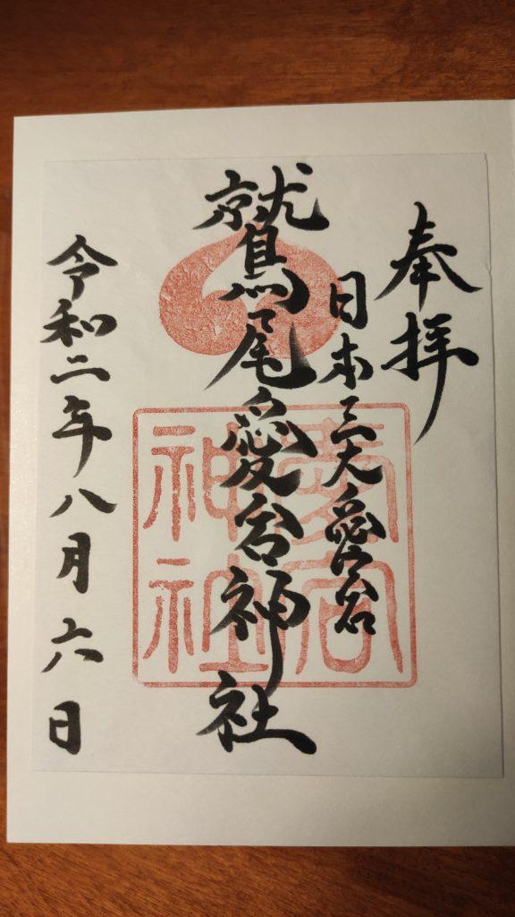 福岡の愛宕神社の御朱印