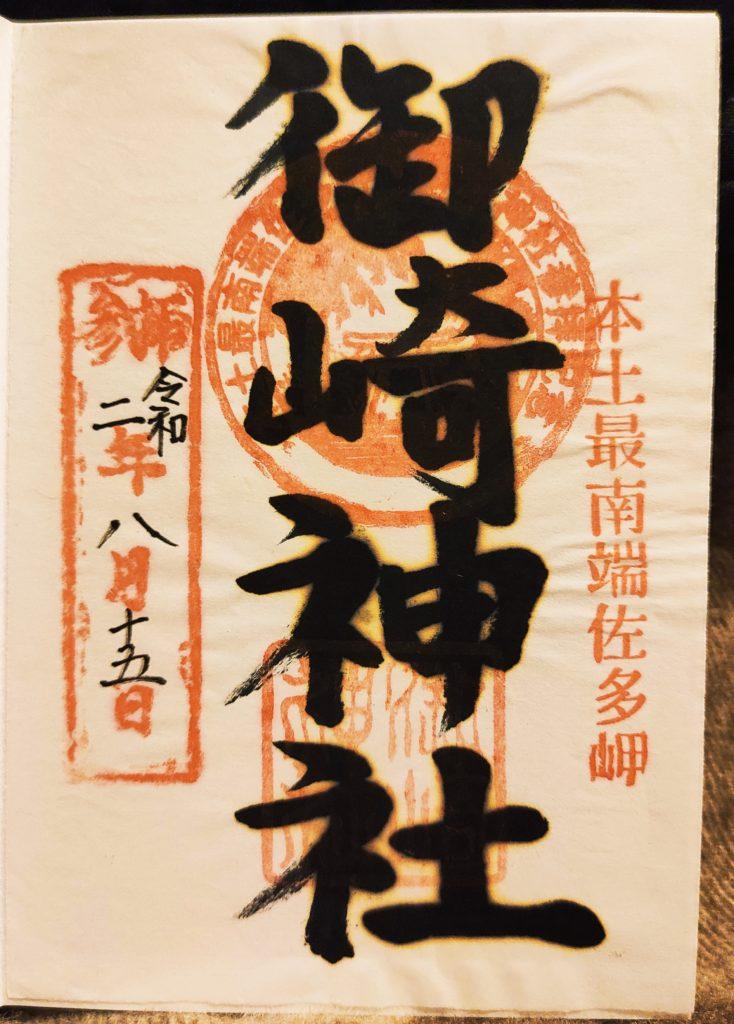 本土最南端佐多岬の御崎神社の御朱印