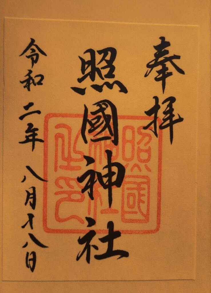 別格官幣社照國神社の御朱印