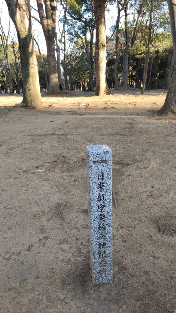 代々木公園の日本航空発始之地記念碑