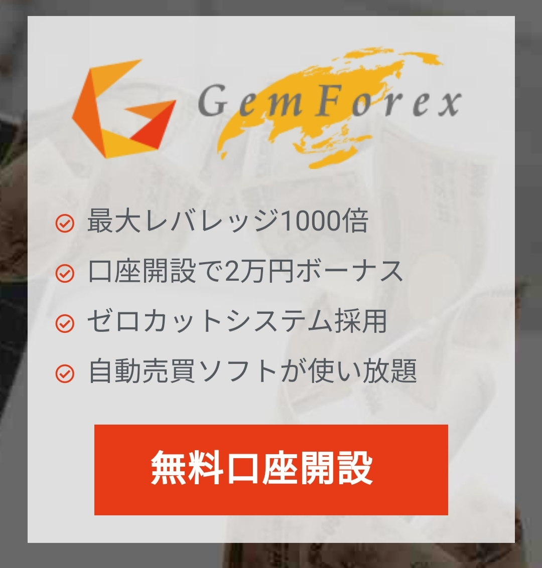 gemforexの口コミ
