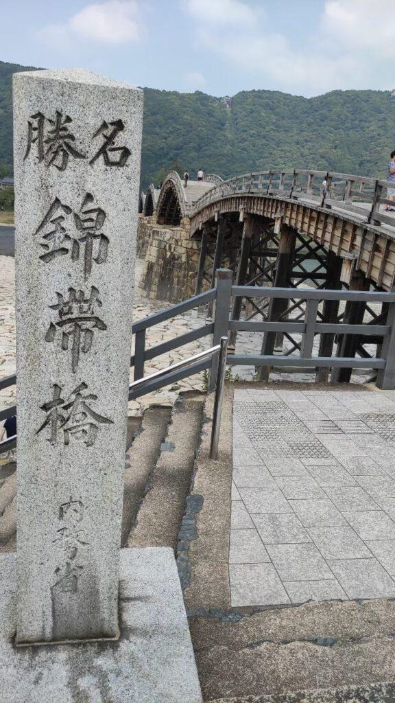 名勝錦帯橋内務省