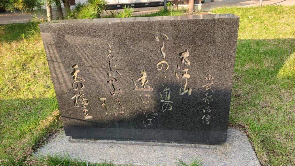 天橋立の石碑
