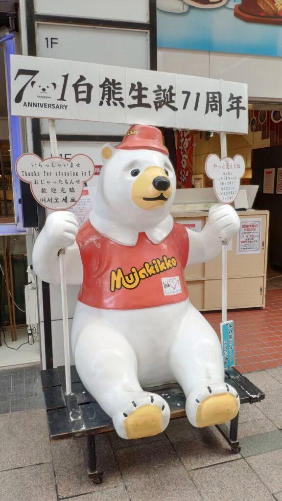 鹿児島むじゃき本店の白熊