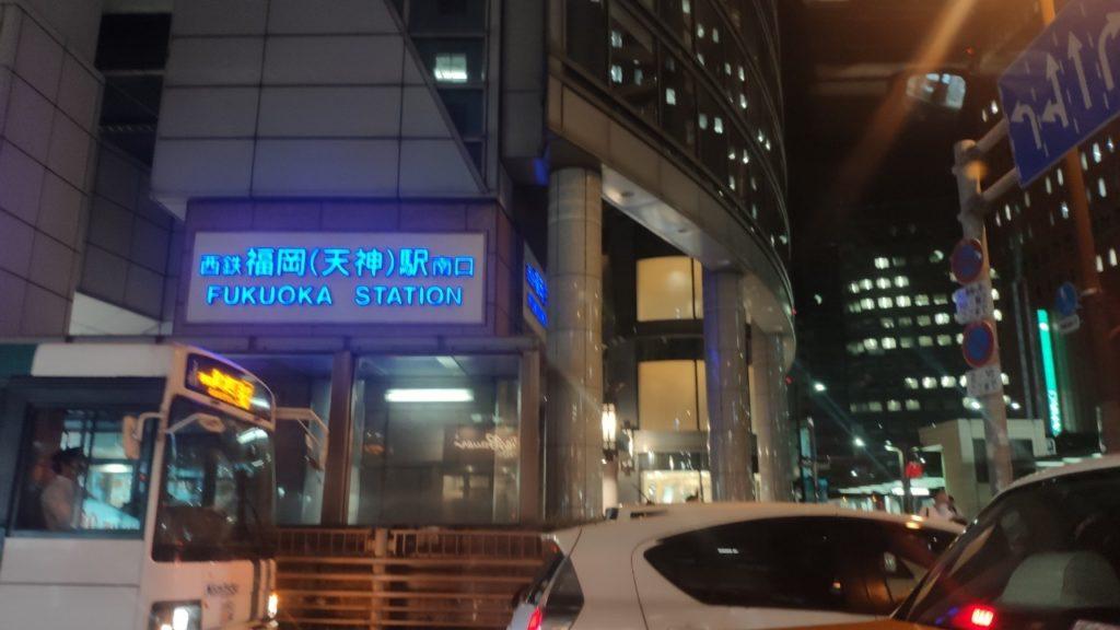 西鉄福岡天神駅南口の看板