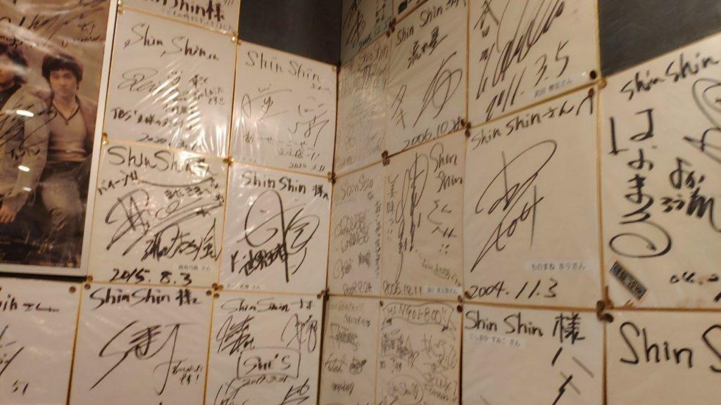 博多ラーメンSHINSHINの店内に飾ってある著名人のサイン色紙