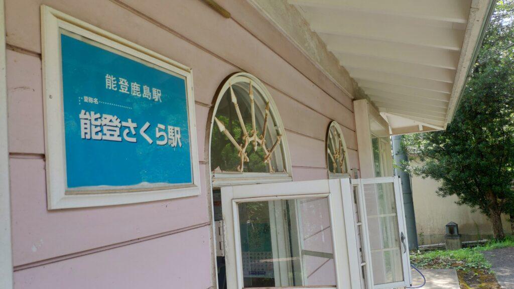 能登鹿島駅(能登さくら駅) 海の見える駅として有名で、春には桜がきれい