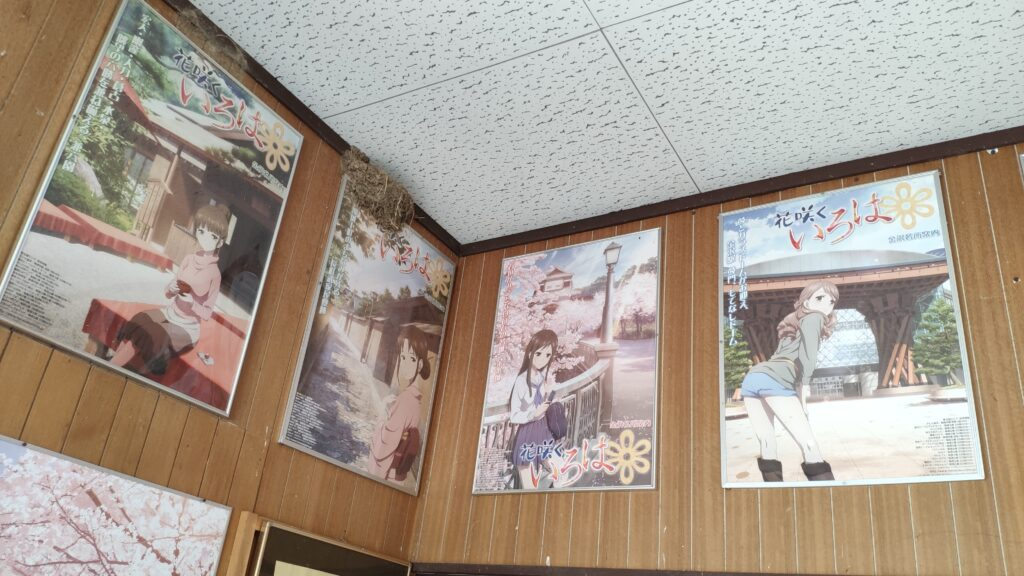 メルルのアトリエで有名な「ゆのさぎ」駅に行きました(西岸駅)