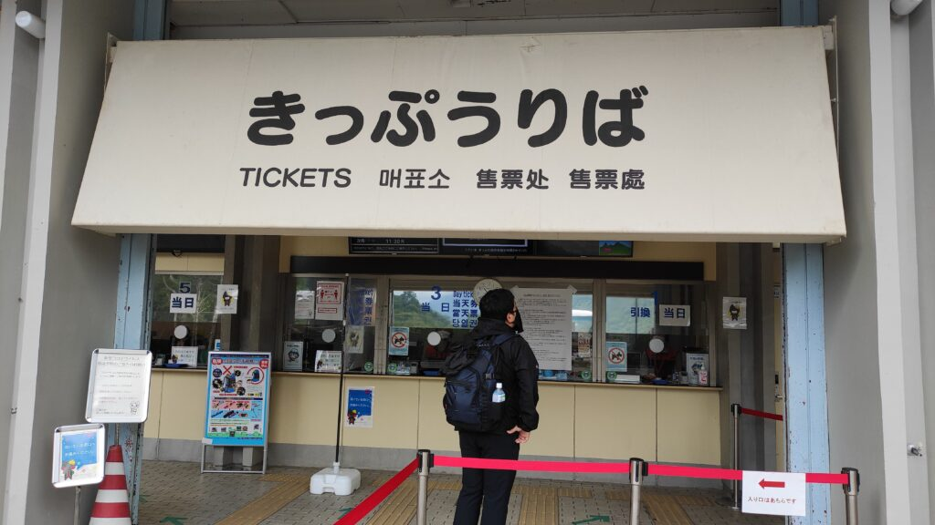 扇沢駅の切符売り場