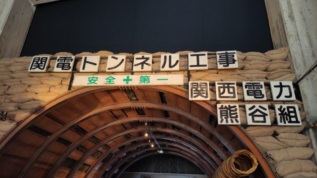 関電トンネル工事は、関西電力 熊谷組が行ったのですね