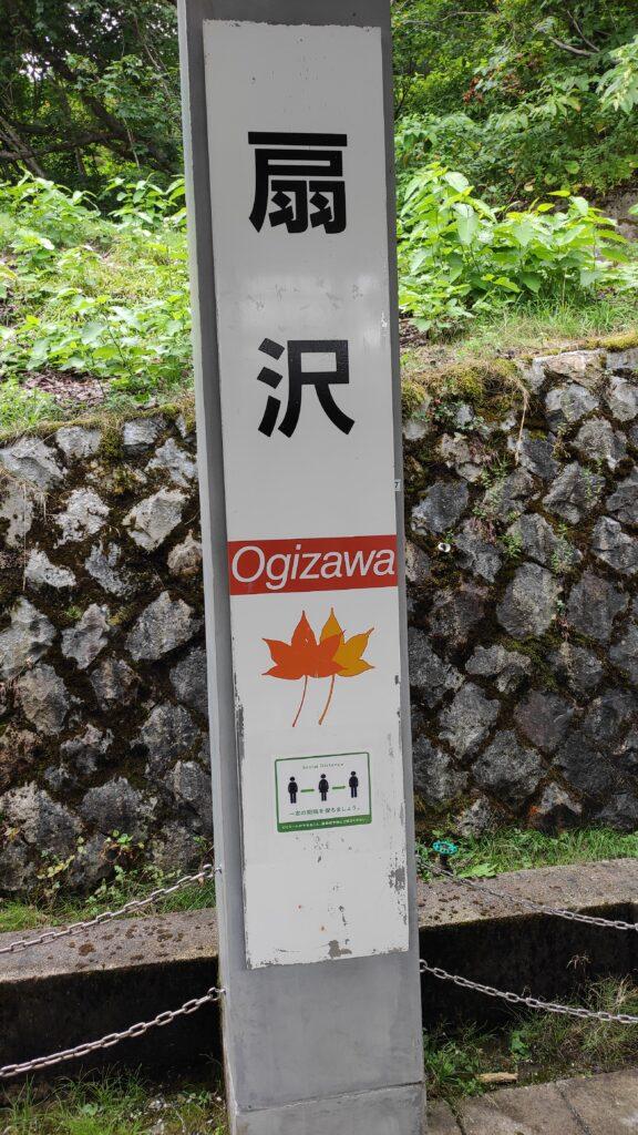 扇沢駅(到着時)の看板