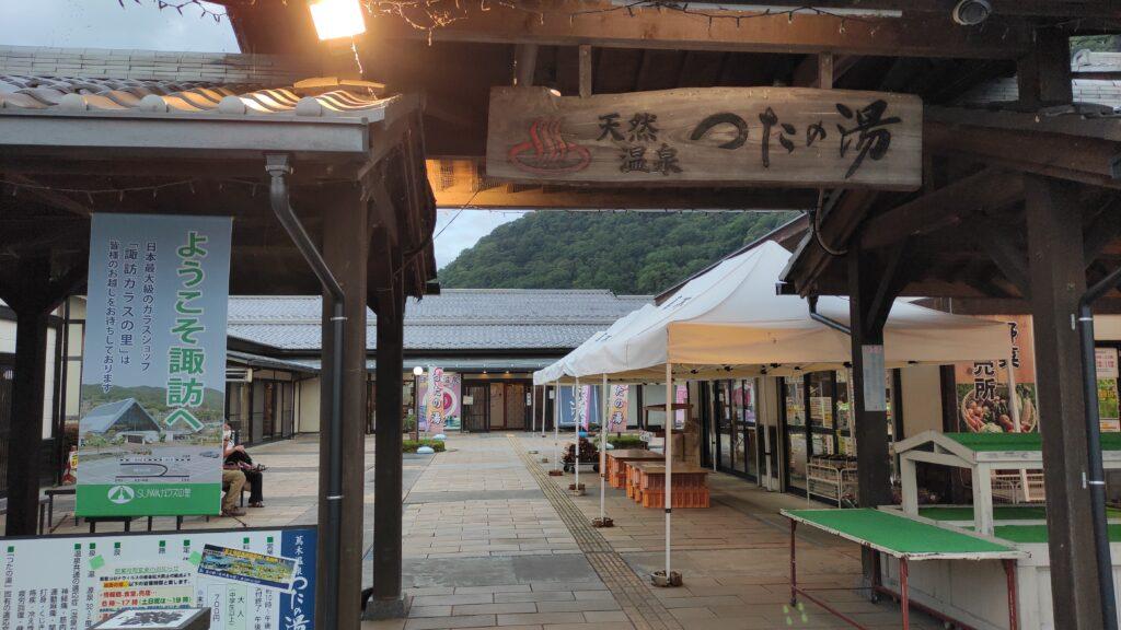 道の駅「信州蔦木宿」つたの湯