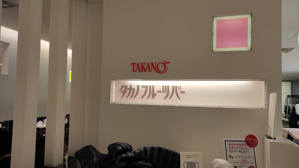タカノフルーツバーの看板