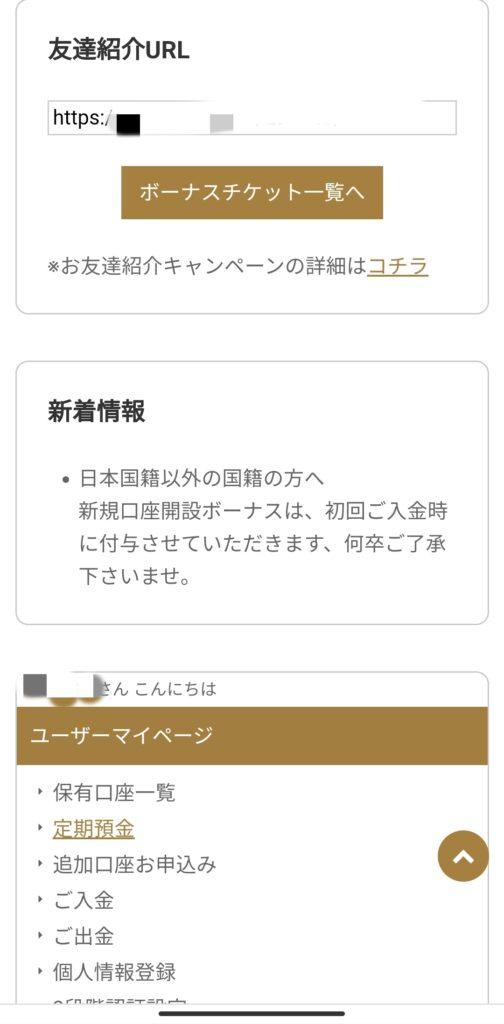 Gemforexでは振込手数料の返金申請ができます。