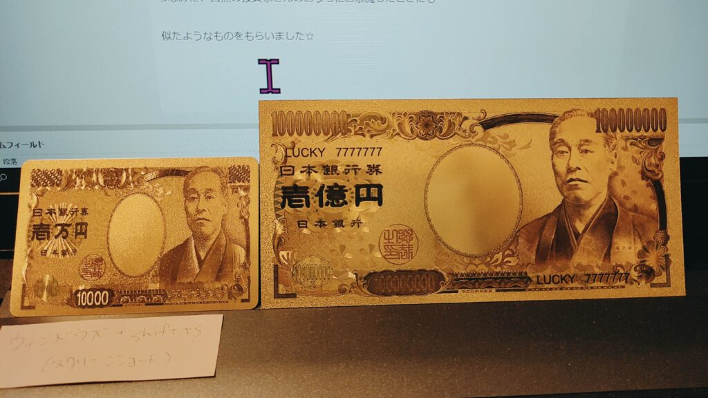 上野のヤマサンからいただいたカードと、投資家さんからいただいたラッキーアイテムの比較