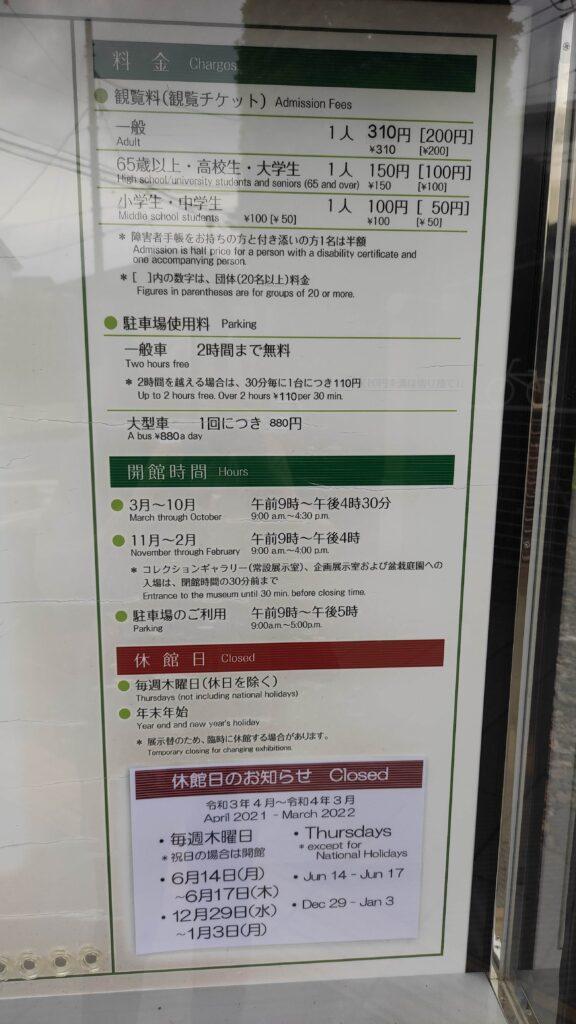 大宮の盆栽園入場料金